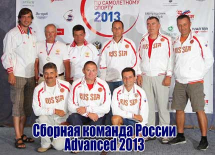 Команда России Advanced 2013